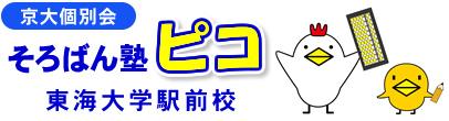 京大個別会 そろばん塾ピコ 東海大学駅前校