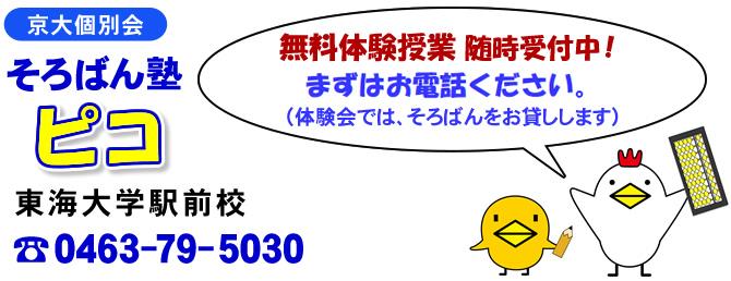 そろばん塾ピコ 東海大学駅前校 無料体験授業受付中 まずはお電話ください 体験会ではそろばんをお貸しします