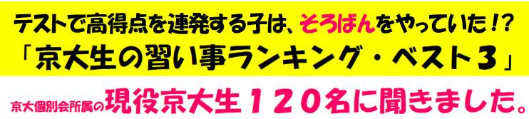 テストで高得点を連発する子は、そろばんをやっていた!? 京大生の習い事ランキング ベスト3 京大個別会所属の現役京大生120名に聞きました。